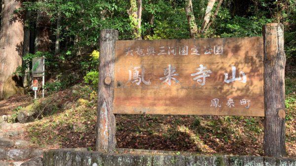 【写真多数】階段地獄!?愛知県の鳳来寺山に登山初心者が登ってみたら…