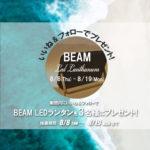 【LEDランタン】今話題!Yaei Workersの『BEAM』抽選プレゼント中らしい!