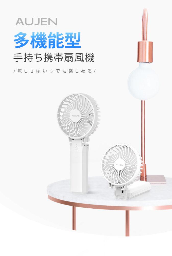 おすすめポータブル扇風機