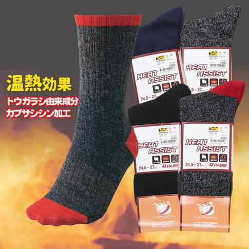 ワークマン最新、靴下、防寒
