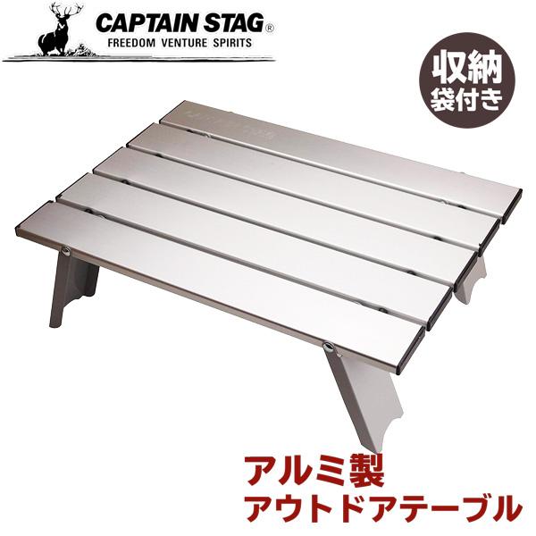 CAPTAINSTAG、アウトドアテーブル、アルミローテーブル
