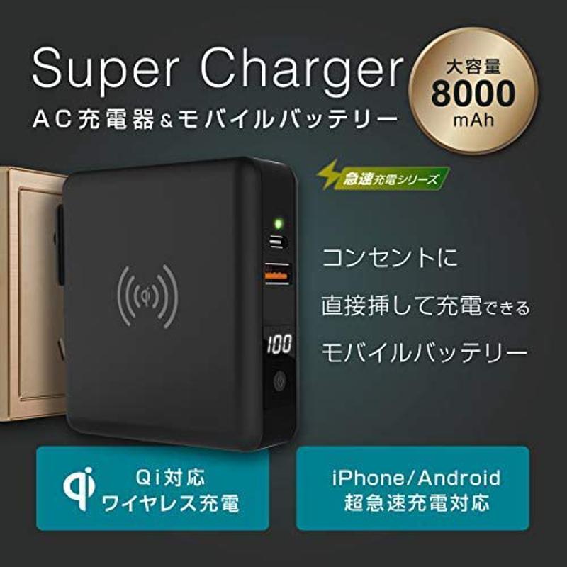 ワイヤレスバッテリーで急速充電