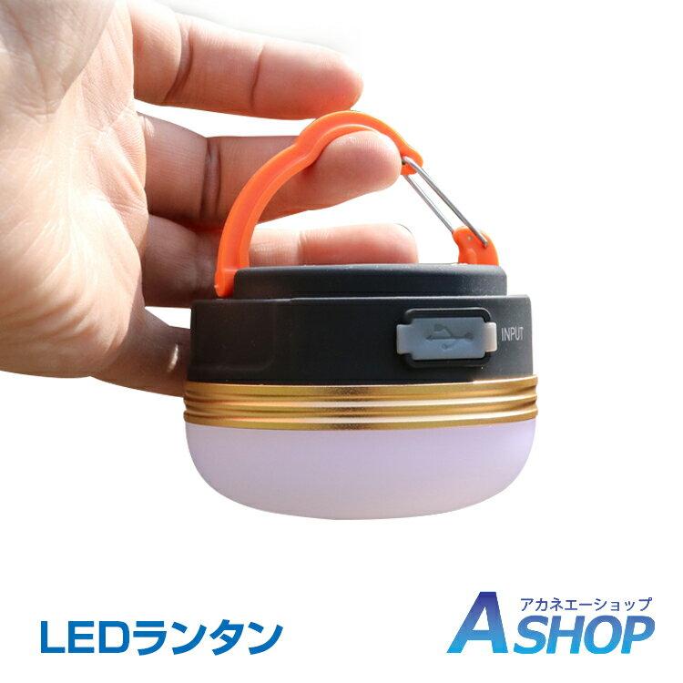 LEDランタン、磁石、防水