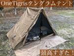 itsukiと旅キャンプ Vol.3【設営レポ】OneTigrisタングラムテントが最高すぎた!