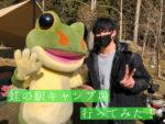 itsukiと旅キャンプ Vol.6-となりの人間国宝さん認定!けろったさんの蛙の駅キャンプ場!-