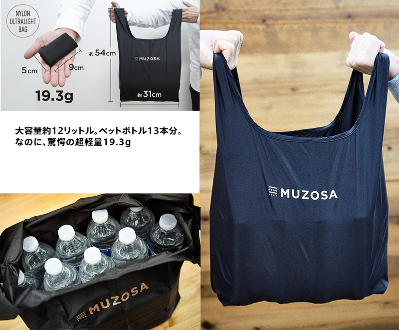 MUZOSAのエコバッグ