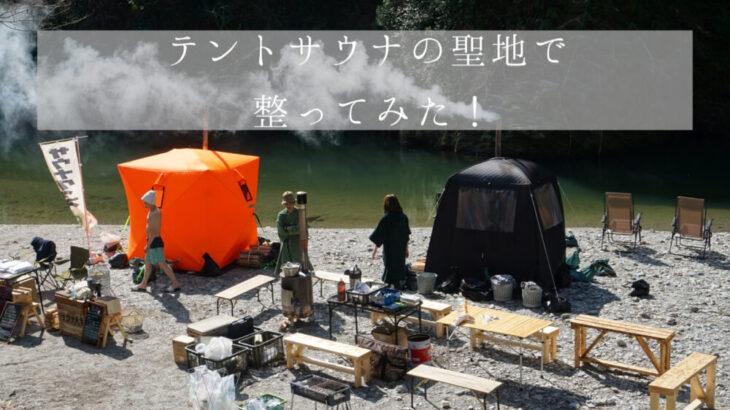 【全て無料!?】食事も楽しめるテントサウナの聖地で整ってみた!- itsukiと旅キャンプ Vol.7 –