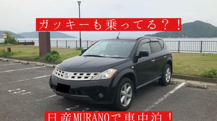 ガッキーも乗ってる?!日産MURANO車中泊のススメ!-itsukiと旅キャンプ- Vol.9
