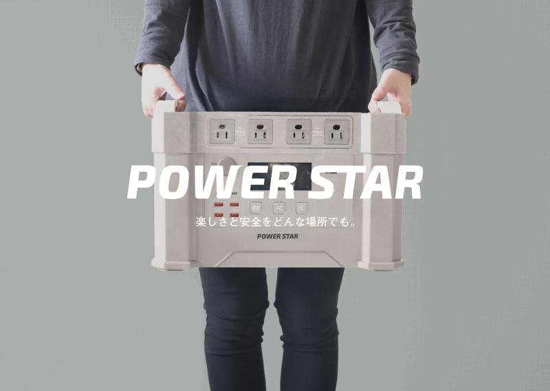 ポータブル電源パワースターとは