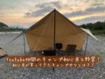 YouTube仲間のキャンプ初心者と野営!初心者が買ってきたキャンプギアとは?!-itsukiと旅キャンプ Vol.11-