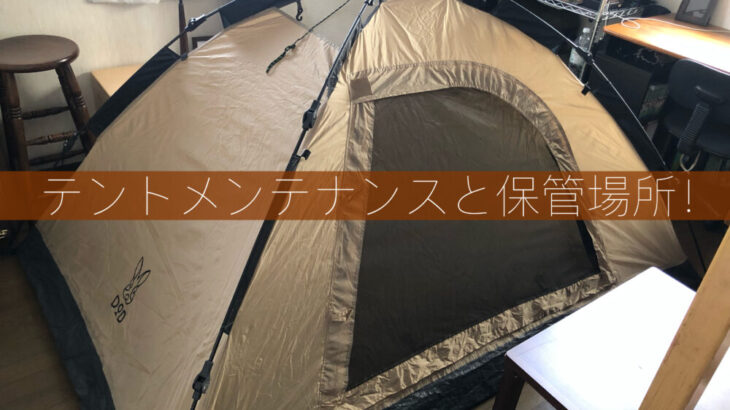 初心者必見!テントメンテナンスと保管の仕方!-itsukiと旅キャンプ- Vol.13