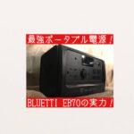 最強ポータブル電源!BLUETTI EB70のお手並み拝見してみた!-itsukiと旅キャンプ-Vol.16