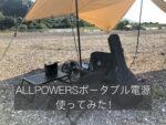 真夏のキャンプを快適に! ALLPOWERSポータブル電源・ソーラーパネル使ってみた!-itsukiと旅キャンプ-Vol.15
