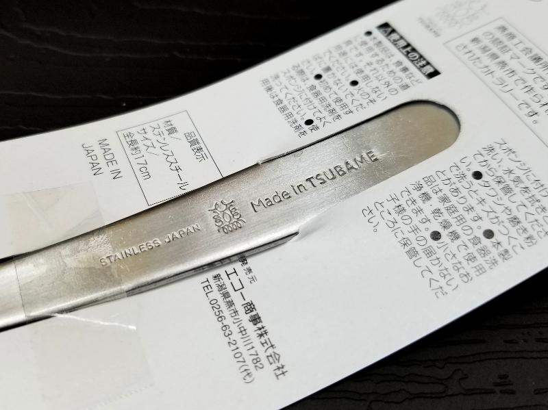 燕製の刻印