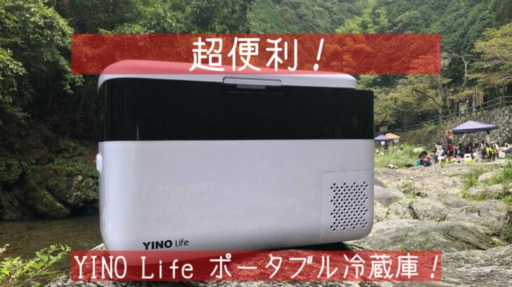 まさかの2万円台!YINO Life ポータブル冷蔵庫使用を徹底調査!-itsukiと旅キャンプ-Vol.17