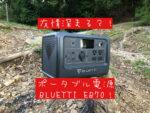 友情深まる!?BLUETTIE B70と秘境キャンプ!-itsukiと旅キャンプ- Vol.18
