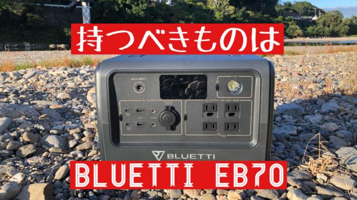 持つべきものはBLUETTI EB70!キャンプを必ず快適にする最強ギア! – itsukiと旅キャンプ- Vol.19